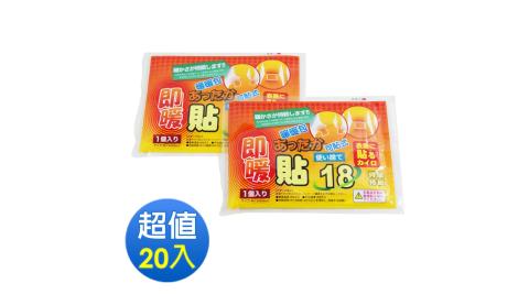 可貼式18小時暖暖包-UL850(20小包/2大包)