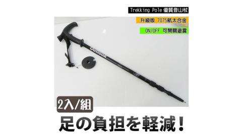 2入一組【台灣 DOUTLOOK】T把 航太合金鋁合金7075 三節式登山杖 健行杖/可開關避震.可調長度/黑