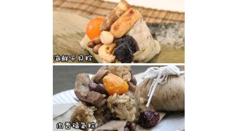 預購《媽媽魚》肉香福氣粽x6+海鮮干貝粽x6