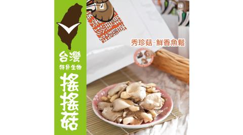 《搖搖菇》鮮香魚鬆秀珍菇(70±5g/包,共兩包)