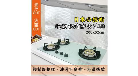 日本超軔鋁箔防火壁貼200x52cm/防水/防火/防油/不易撕破