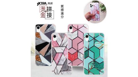 VXTRA 燙金拼接 iPhone XR 6.1吋 大理石幾何手機殼 保護殼 有吊飾孔