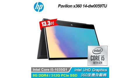 【HP 惠普】Pavilion x360 14-dw0059TU 14吋輕薄翻轉觸控筆電
