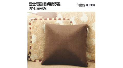 【富士電通】日式按摩墊 / 高級絨布 / 溫熱按摩 / FT-LMA02
