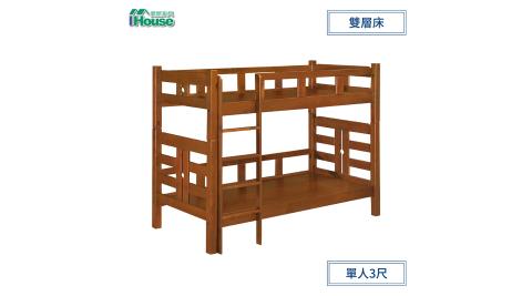 IHouse-凱莉 3尺雙層床
