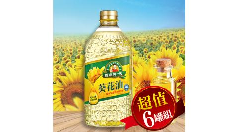 特談【得意的ㄧ天】100%葵花油6罐組