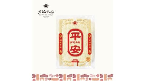 《老鍋米粉》平安炊粉_20%炊粉(200g/包,共6包)