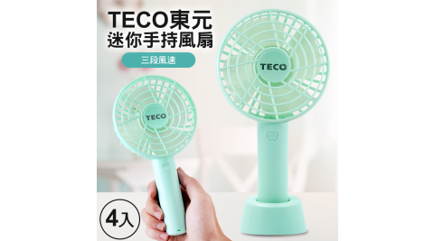 TECO東元 迷你手持USB充電風扇三段風量可調(4入)