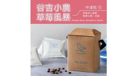 【江鳥咖啡 RiverBird】谷吉小農 草莓風暴 濾掛式咖啡 (10入*1盒)