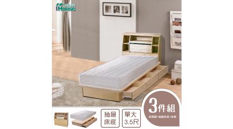 IHouse-秋田 日式收納房間3件組(床頭箱+床墊+三抽收納)-單大3.5尺
