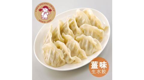 《禎祥食品》薑味生水餃 (約100粒-1400g/包,共2包)