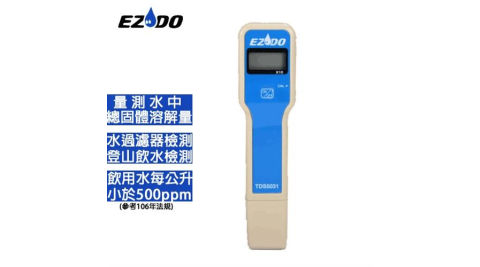 EZDO TDS總固體溶解量水質檢測筆 TDS5031