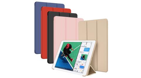 AISURE Apple 全新 iPad 2017版 9.7吋 豪華個性三折保護套