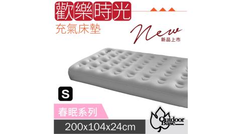 【Outdoorbase】新款 歡樂時光充氣床(S)-奢華升級春眠系列.獨立筒睡墊/加高床圍/23779 月石灰
