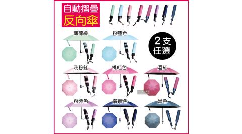 2支任選超值組【生活良品】8骨自動摺疊反向晴雨傘 (素面款大傘面)