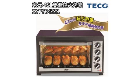 【東元 TECO】42L雙溫控大烤箱 / 溫控烤箱 XYFYB4221