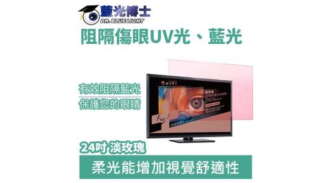 藍光博士【24吋】JN-24PLR 淡玫瑰色 抗藍光液晶螢幕護目鏡