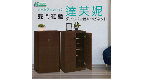 IHouse達芙妮全木心板耐重2尺雙門鞋櫃