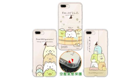 SAN-X授權正版 角落小夥伴 iPhone 8 Plus / iPhone 7 Plus 5.5吋 空壓保護手機殼 有吊飾孔