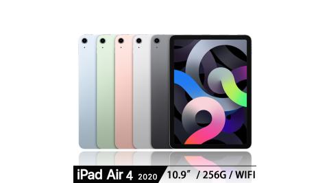 (現貨)Apple iPad Air 10.9吋 256G WiFi (2020版)※送支架※