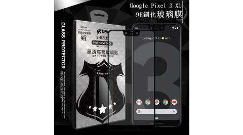 全膠貼合 Google Pixel 3 XL 滿版疏水疏油9H鋼化頂級玻璃膜(黑) 玻璃保護貼