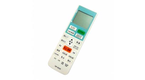 【Dr.AV】國際專用冷氣遙控器/變頻款(NP-8026)
