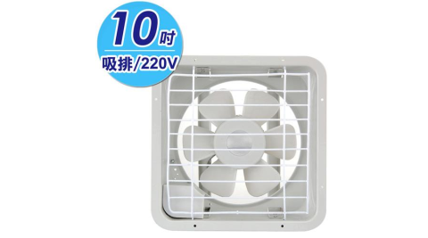 【永信】FC-510-2 10吋 吸排兩用 通風扇 (電壓220V)