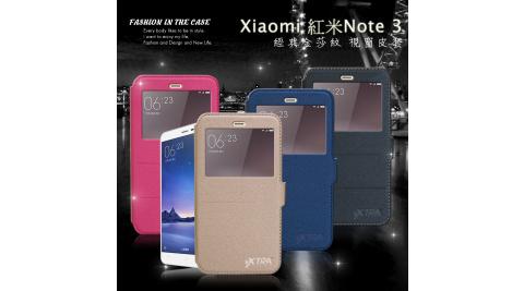 VXTRA Xiaomi 紅米Note 3 經典金莎紋 商務視窗皮套