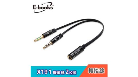 【E-books】X19 1母轉2公音源轉接線(20CM)