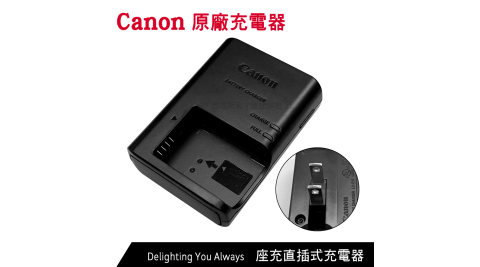 Canon LP-E12 / LPE12 / LC-E12 原廠充電器 座充直插式充電器(平輸-密封袋裝)