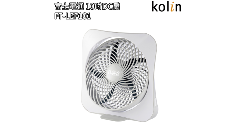 【富士電通】10吋DC扇 / 風扇 / 電風扇 FT-LEF101