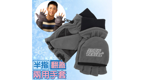 【SNOW TRAVEL】台灣製 防風透氣雙層半指手套.保暖防寒露指手套.翻蓋兩用/自行車.機車/AR-48 灰