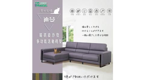IHouse-迪曼 多功能活動椅墊貓抓皮L型沙發
