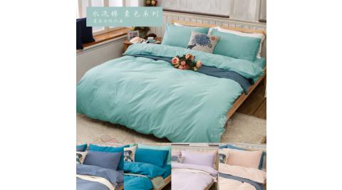 【R.Q.POLO】素色水洗棉 薄被套床包組(雙人5尺/加大6尺-均一價)