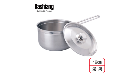 Dashiang 316不鏽鋼單把湯鍋 19cm DS-B20-19S