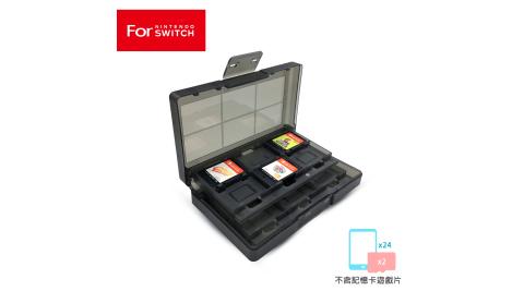 任天堂專屬 遊戲片/記憶卡24入收納盒