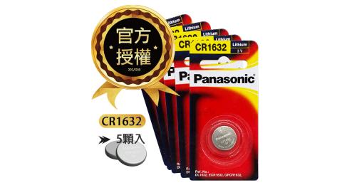 Panasonic 國際牌 CR1632 鈕扣型電池 3V專用鋰電池((五卡5顆入))