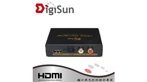 DigiSun AH211 HDMI轉HDMI+AUDIO(SPDIF+R/L)音訊擷取器