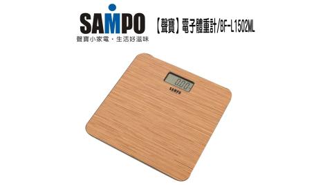 【聲寶 SAMPO】木紋電子體重計 / 體重機 / 體重器 / BF-L1502ML