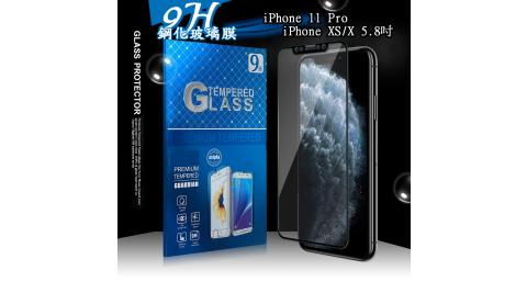全膠貼合 iPhone 11 Pro / XS / X 5.8吋 共用 滿版疏水疏油9H鋼化頂級玻璃膜-黑(2片入)