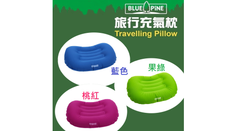 【BLUE PINE】旅行充氣枕頭 吹氣枕 Travelling Pillow 旅遊好幫手 B71602 三色可選 登山露營/便攜/露營枕