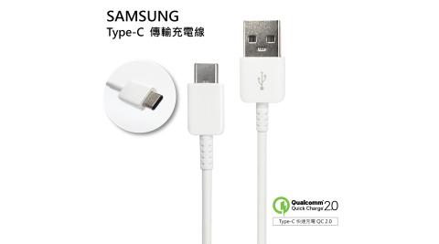 SAMSUNG Type-C 原廠平輸傳輸充電線 QC2.0快充線 數據線 DN930CWE
