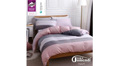 【喬曼帝Jumendi-淡粉佳人】專利吸濕排汗天絲雙人被套床包組