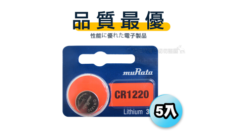 【品質最優】muRata村田(原SONY) 鈕扣型 鋰電池 CR1220 (5顆入) 3V