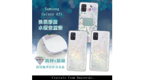 三星 Samsung Galaxy A51 浪漫彩繪 水鑽空壓氣墊手機殼 有吊飾孔