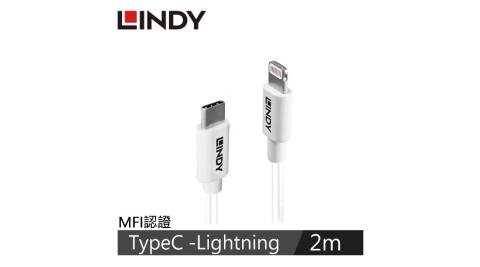 LINDY林帝 APPLE認證USB TYPE-C TO LIGHTNING 傳輸線 2M