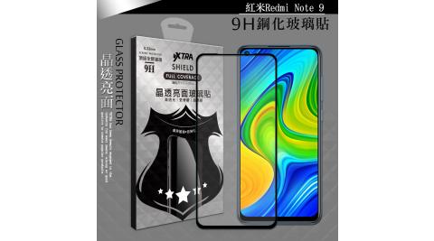 VXTRA 全膠貼合 紅米Redmi Note 9 滿版疏水疏油9H鋼化頂級玻璃膜(黑)