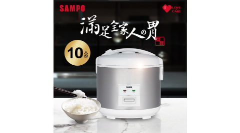 SAMPO聲寶 10人份厚釜電子鍋 KS-BQ18