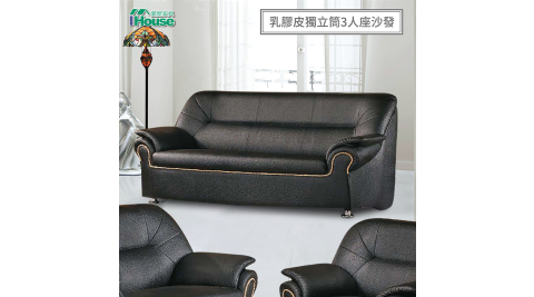 IHouse-零九 乳膠厚皮獨立筒沙發3人座