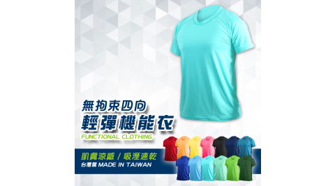 HODARLA 男女無拘束短袖T恤-輕彈 抗UV 圓領 台灣製 涼感 路跑 湖水藍@3114803@